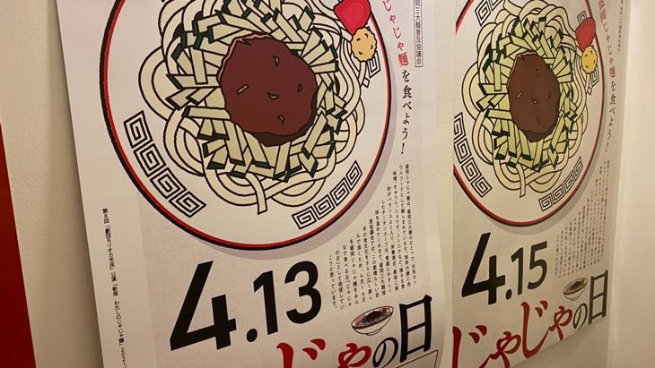 盛岡じゃじゃ麺の日 4/14
