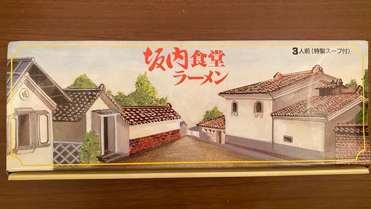 喜多方ラーメン坂内食堂 通販