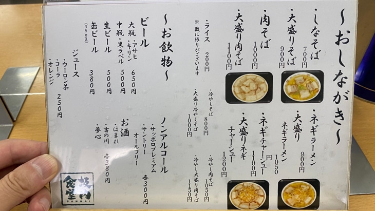 喜多方ラーメン坂内食堂 ラーメンメニュー