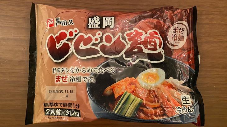 【戸田久】盛岡ビビン麺