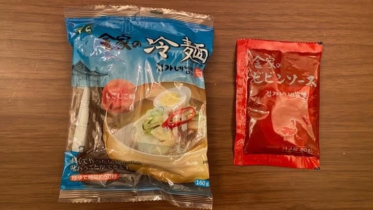 【金家】ビビン麺