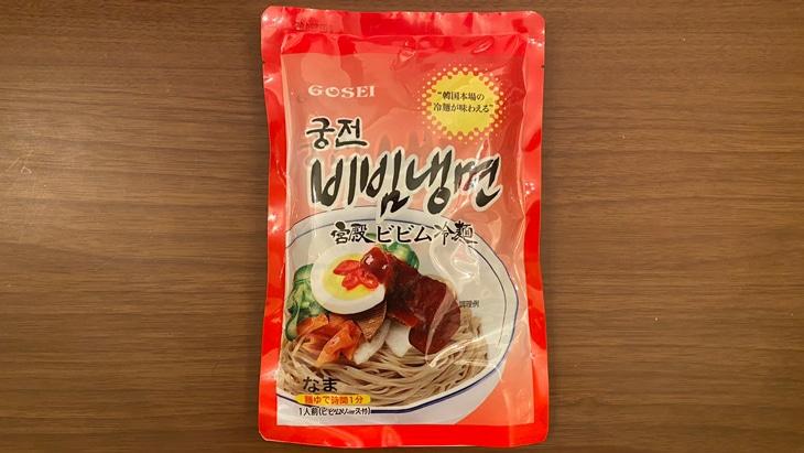 【五星】宮殿ビビム冷麺