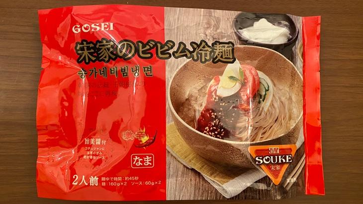 【五星】宋家のビビム冷麺