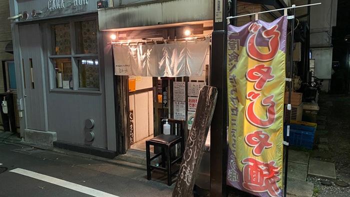 【じゃじゃおいけん三軒茶屋本店】東京で食べれる盛岡じゃじゃ麺の食レポ
