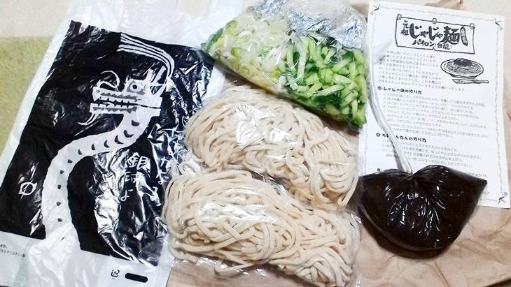 白龍(パイロン)オリジナルじゃじゃ麺