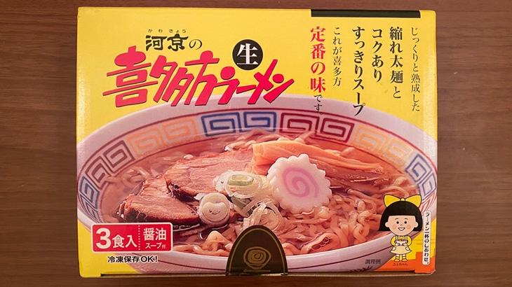 河京 喜多方ラーメン
