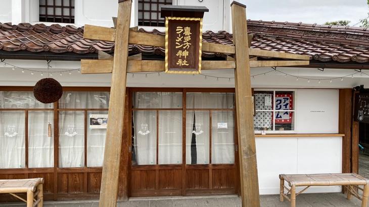 喜多方市 ラーメン神社