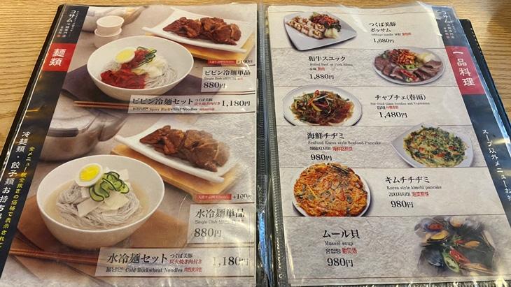 新大久保 コサム冷麺専門店 メニュー
