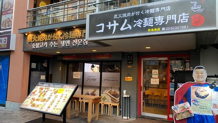 コサム冷麺専門店】新大久保の絶品「水冷麺・ビビン冷麺」を食レポ