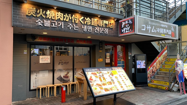 新大久保 コサム冷麺専門店