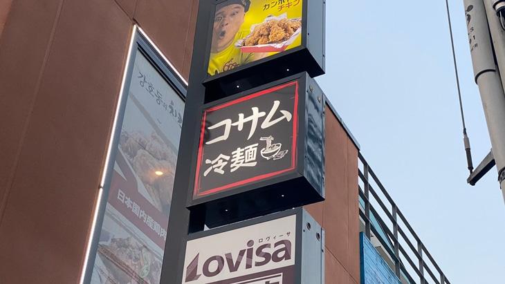 新大久保 コサム冷麺専門店 看板