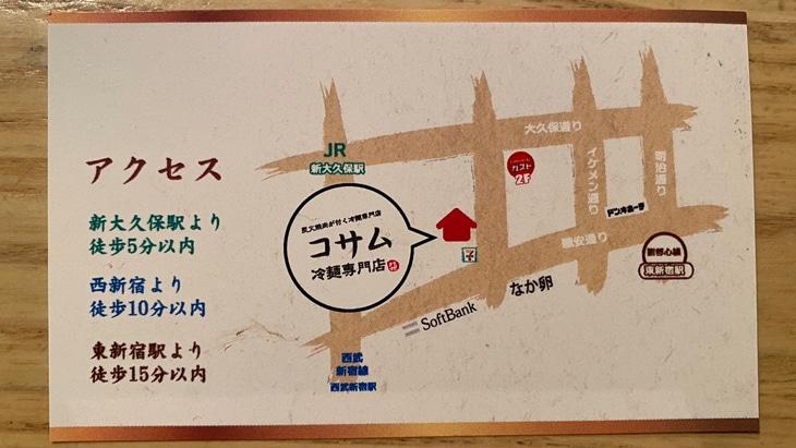 新大久保 コサム冷麺専門店 アクセス