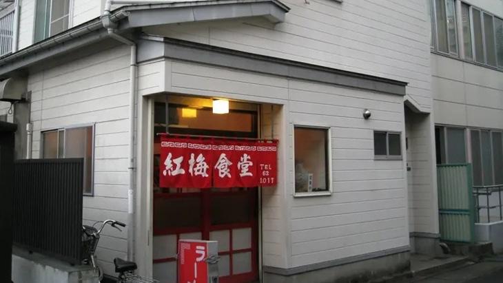 紅梅食堂(こうばいしょくどう) 外観