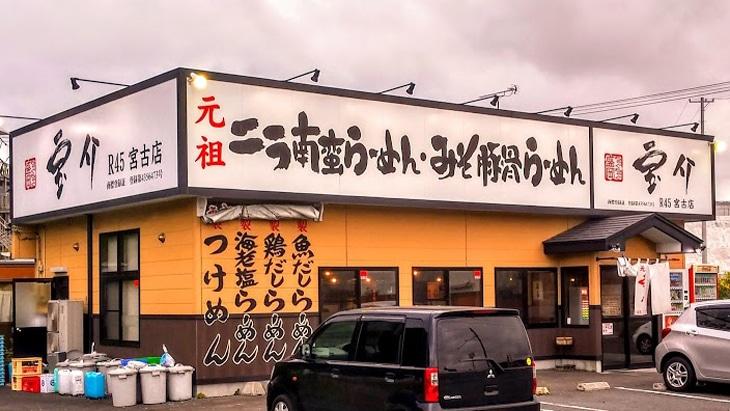 宝介R45宮古店 外観