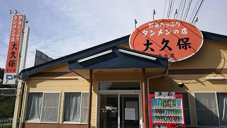 野菜たっぷりタンメンの店 大久保 外観