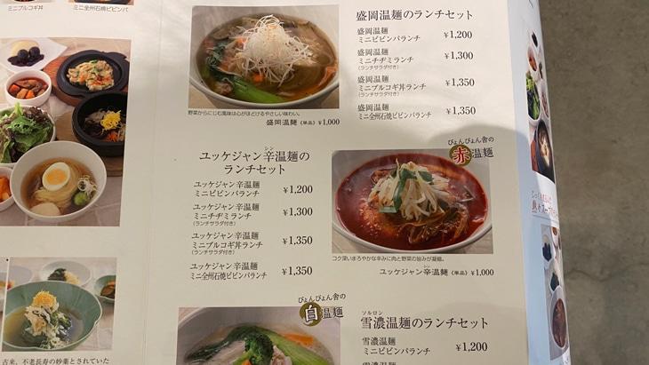 ぴょんぴょん舎 GINZA UNA 温麺