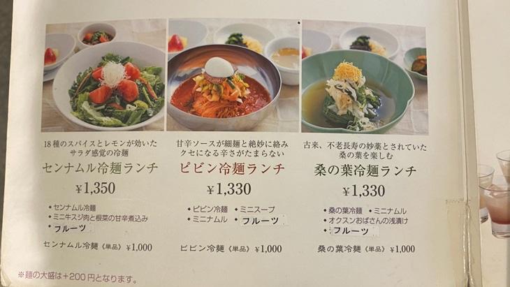 ぴょんぴょん舎 GINZA UNA センナムル冷麺、ピビン冷麺、桑の葉冷麺