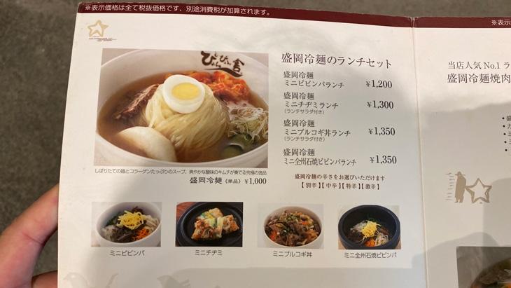 ぴょんぴょん舎 GINZA UNA 冷麺メニュー