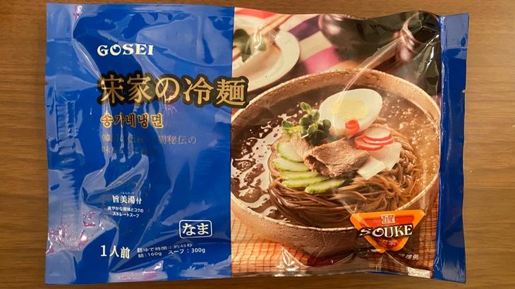 【GOSEI】宋家の冷麺(ソンガネ冷麺)