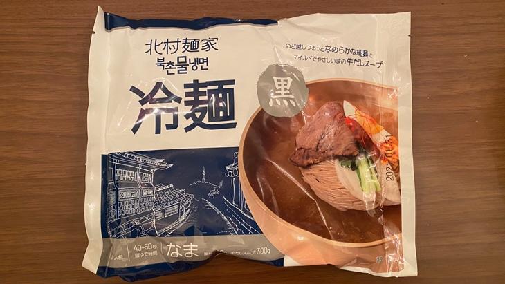 北村麺家 冷麺(黒)牛だしベース