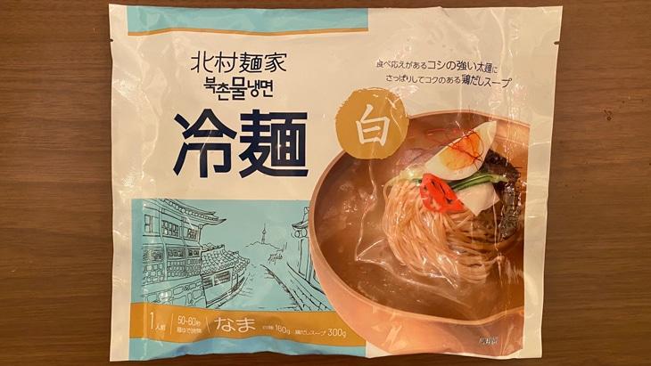 北村麺家 冷麺(白)鶏だしベース