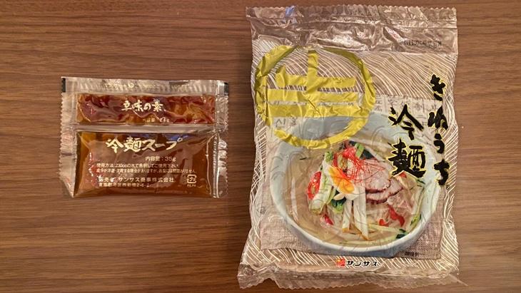 【サンサス】きねうち冷麺