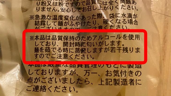 冷麺 麺 アルコール