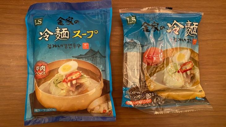 金家の冷麺(しこしこ麺タイプ)