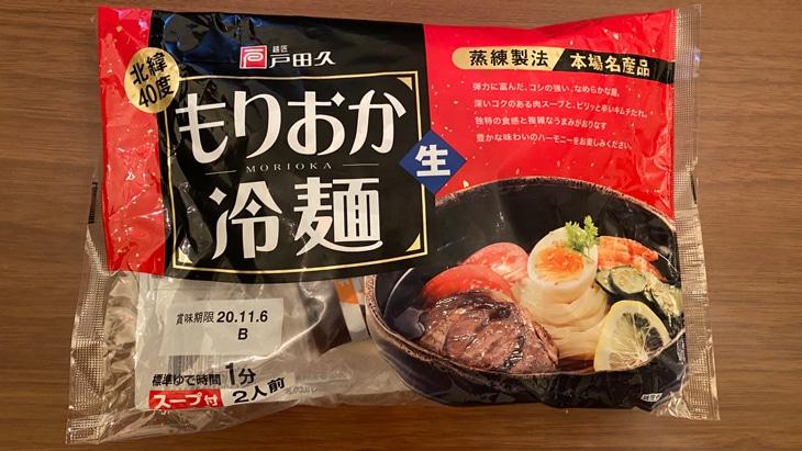 戸田久 もりおか冷麺