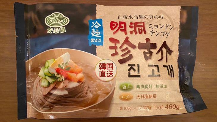 明洞珍古介 冷麺(ミョンドンチンゴゲ)