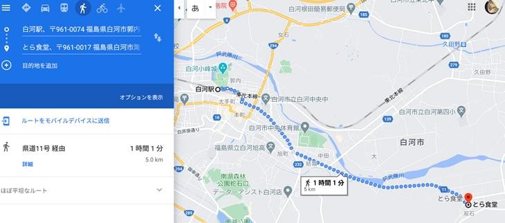 とら食堂 行き方 Googlemap