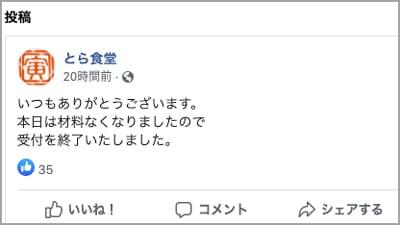 とら食堂 facebookページ