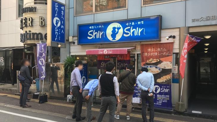 ShinShin 天神店