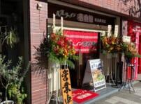 開店日に訪問!尾道ラーメン「壱番館」が東京・新宿御苑前に進出!