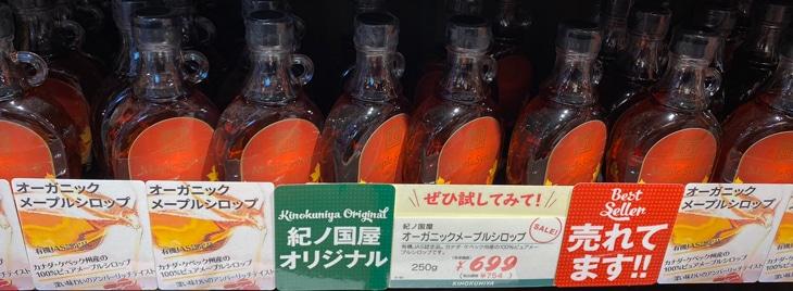 日本のスーパー メープルシロップ売り場