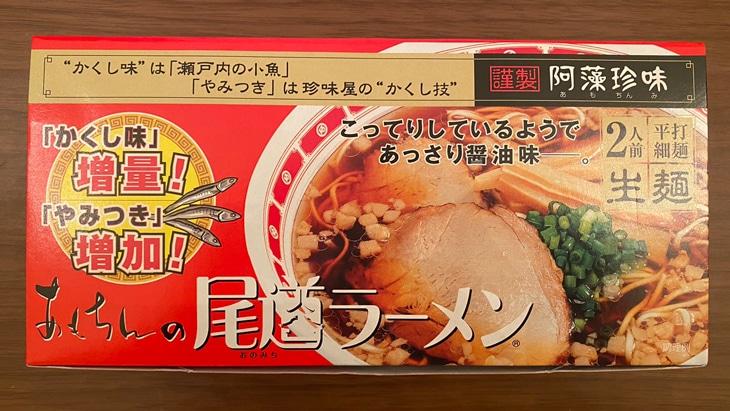 阿藻珍味 ラーメン 通販